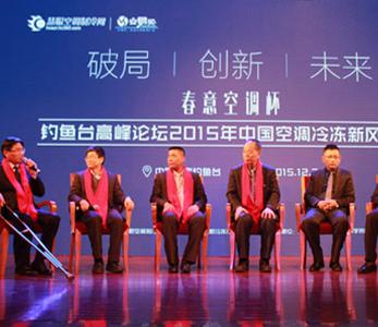 """""""安易买杯""""2015年度中国空调冷冻新风净化行业品牌盛会在京召开"""