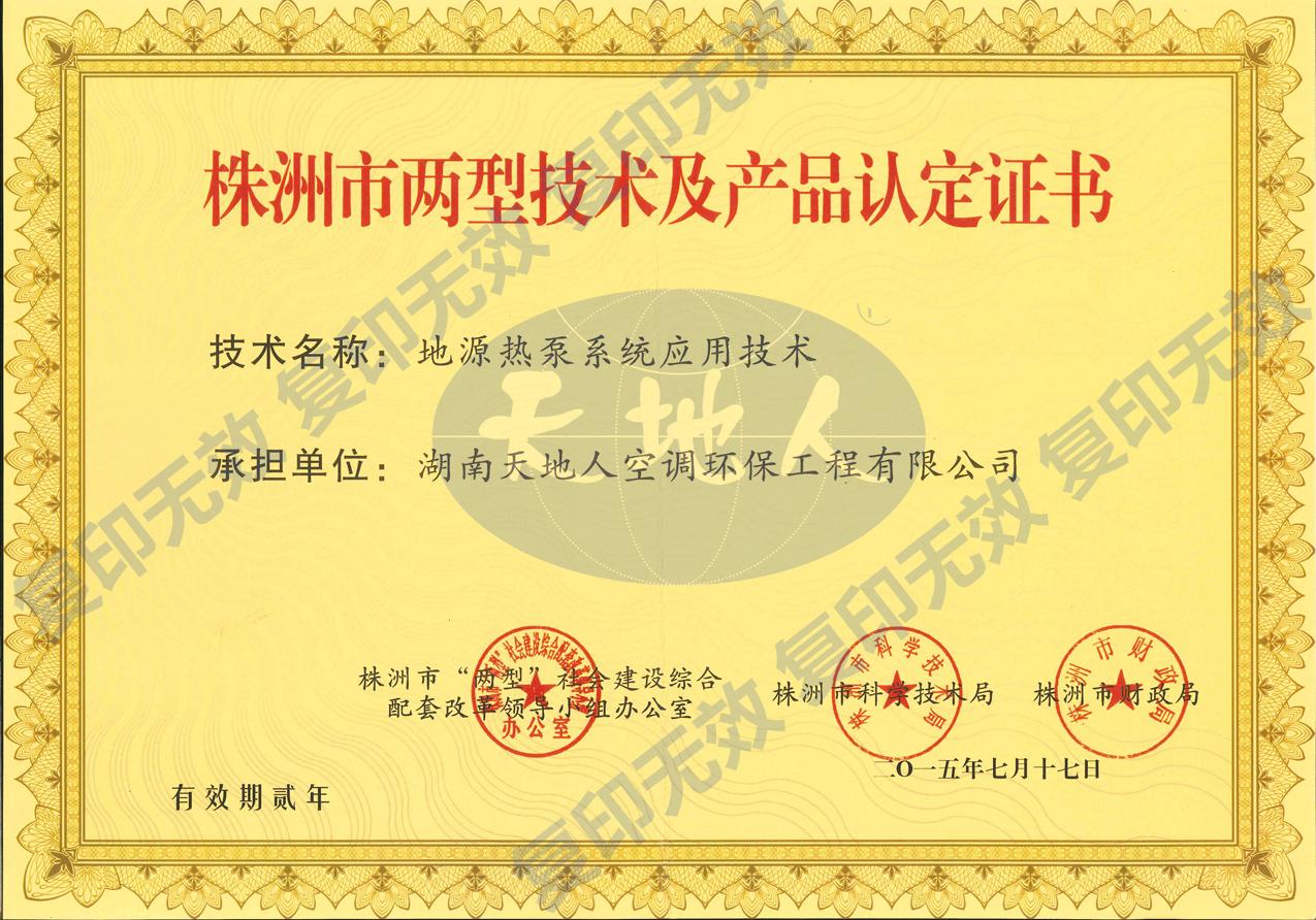 株洲市两型技术及产品认定证书