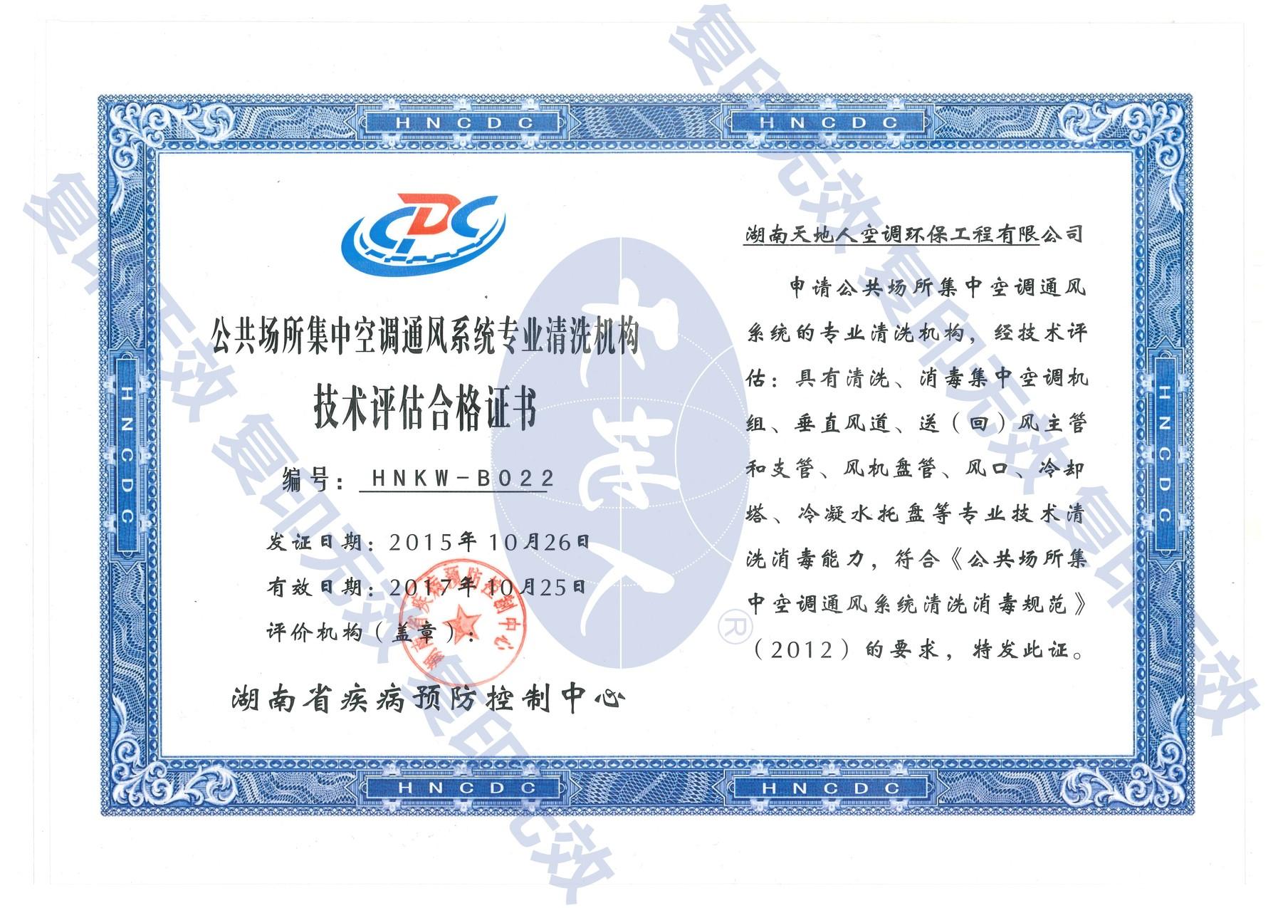 技术评估合格证书