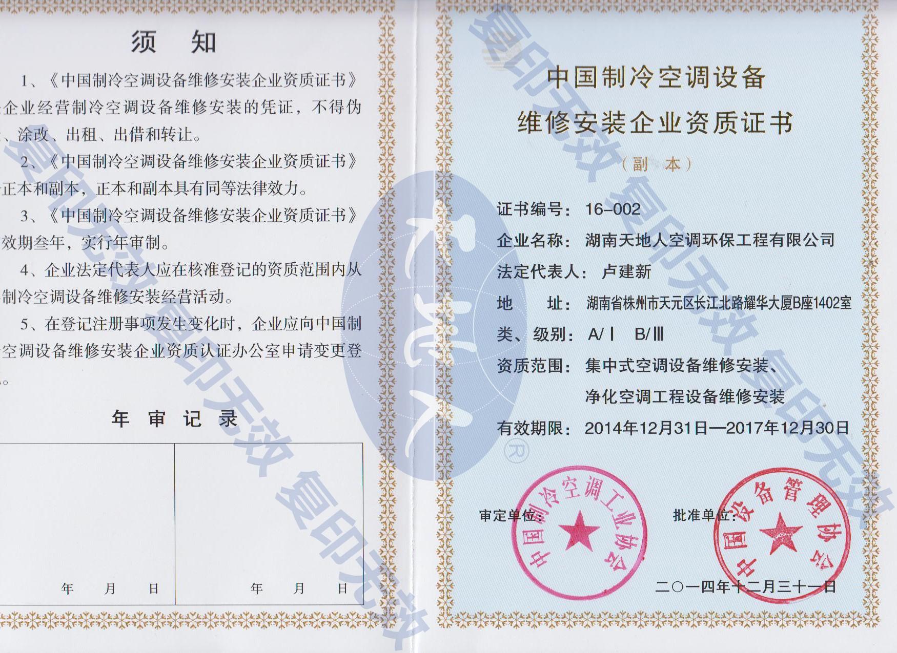 维修安装企业资质证书